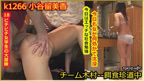 コチラをクリックして超過激な--餌食牝 小谷留美香--をご覧ください。