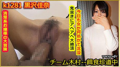 コチラをクリックして超過激な--餌食牝 黒沢佳奈--をご覧ください。