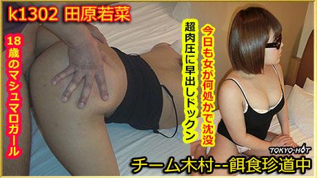 コチラをクリックして超過激な--餌食牝 田原若菜--をご覧ください。
