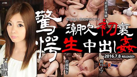 コチラをクリックして超過激なAV女優--戸田麻美--をご覧ください。