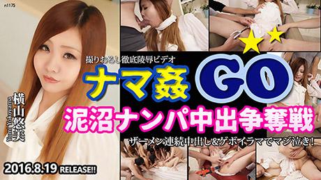 コチラをクリックして超過激なAV女優--横山悠美--をご覧ください。