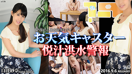 コチラをクリックして超過激なAV女優--白井紗奈--をご覧ください。