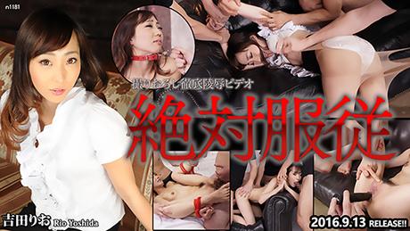 コチラをクリックして超過激なAV女優--吉田りお--をご覧ください。