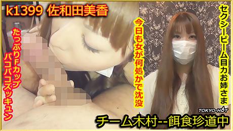 コチラをクリックして超過激な--餌食牝 佐和田美香--をご覧ください。