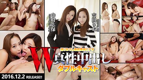 コチラをクリックして超過激なAV女優--吉田りお/中村志保--をご覧ください。
