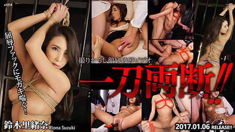 コチラをクリックして超過激なAV女優--鈴木里緒奈--をご覧ください。