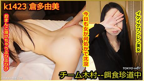 コチラをクリックして超過激な--餌食牝 倉多由美--をご覧ください。