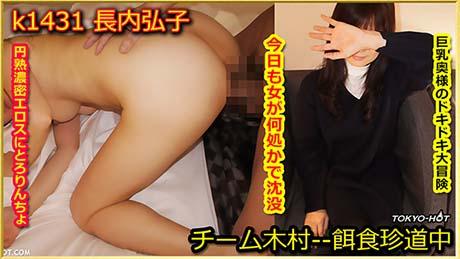 コチラをクリックして超過激な--餌食牝 長内弘子--をご覧ください。