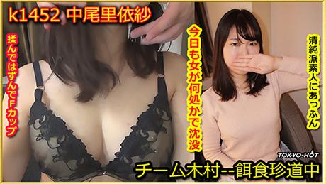 コチラをクリックして超過激な--餌食牝 中尾里依紗--をご覧ください。