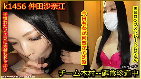 コチラをクリックして超過激な--餌食牝 仲田沙奈江--をご覧ください。