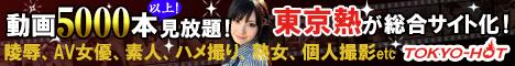 総合アダルトサイトTokyo-Hot