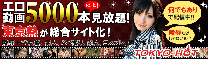 凌辱だけじゃない!東京熱が総合サイトになりました!