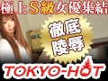 東京熱(Tokyo-Hot)