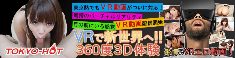 TOKYO-HOTでVR動画を配信中!360度3D体験!