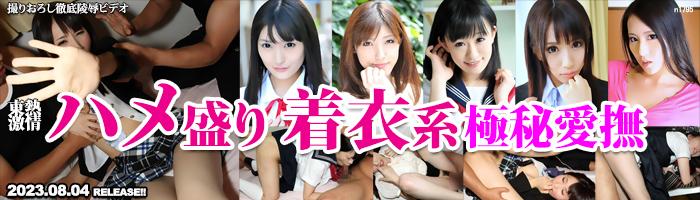 有料アダルトサイト「TOKYO-HOT(東京熱)」の撮りおろし徹底陵辱ビデオ