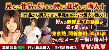 TVdeAV(東京熱・TOKYO-HOT)