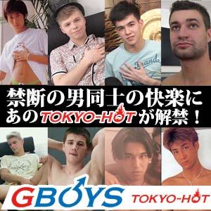 ゲイ専門アダルト総合サイトGOBYS Tokyo-hot