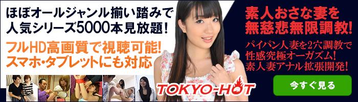 Tokyo-Hot 忘我